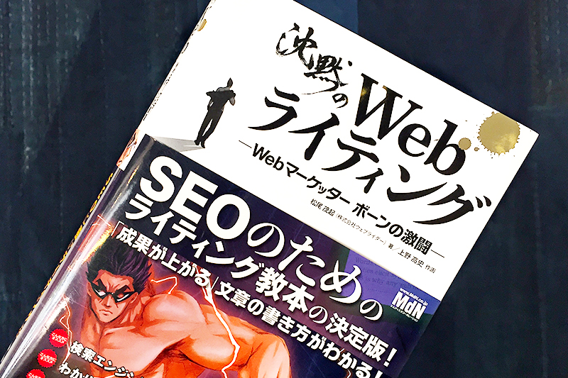 【書評】SEOとWebコンテンツの起爆剤!面白超大作の「沈黙のWebライティング」(著者:松尾茂起)