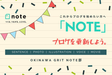 ブログ初心者へ丁寧・簡潔に解説!優れたUI機能、無料ブログツール「note」の使い方とブログ更新メソッド Vol.2