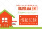 沖縄のライターチーム「OKINAWA GRIT」3ヶ月限定オンラインコミュニティの活動記録(2019年1〜4月)