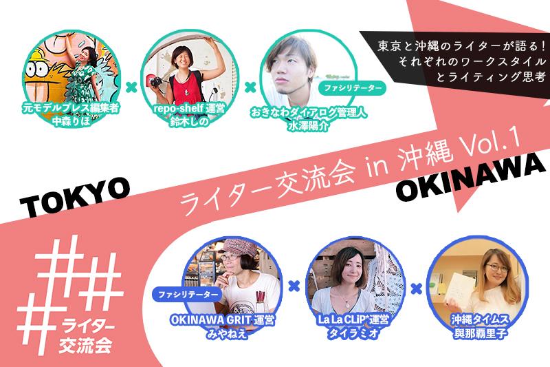 東京と沖縄のライターが語る!それぞれのワークスタイルとライティング思考「#ライター交流会 in 沖縄 Vol.1」