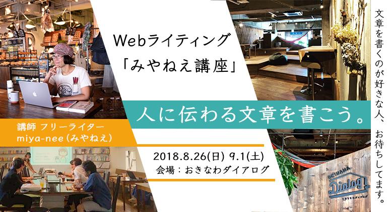 【2018年版】沖縄で開催!Webライティング講座の受付開始「人に伝わる文章を書こう」 #みやねえ講座