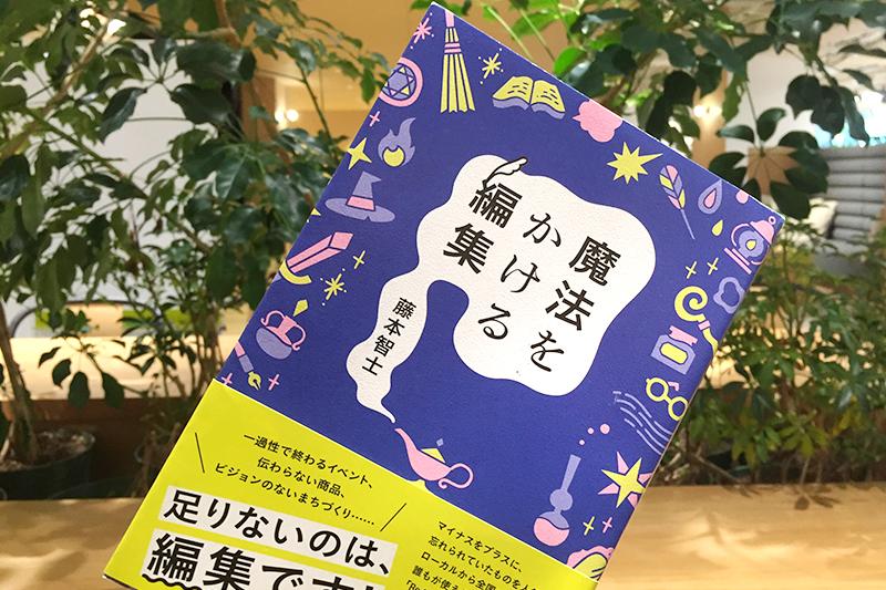 魔法をかける編集(著者:藤本智士)