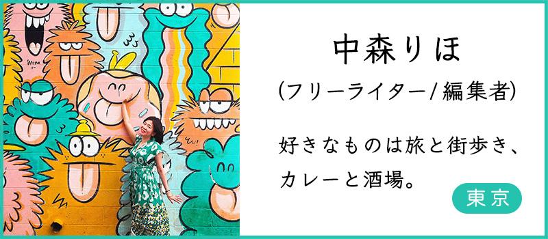[ライター交流会 in 沖縄」中森りほ