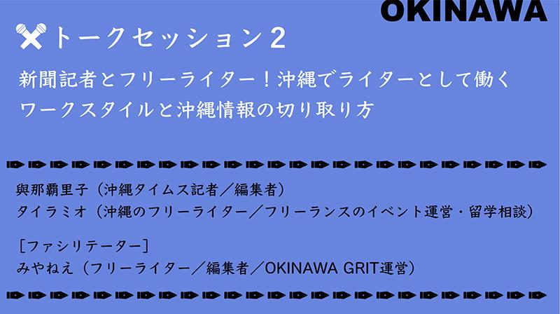 トークセッション2.新聞記者とフリーライター!沖縄でライターとして働くワークスタイルと沖縄情報の切り取り方