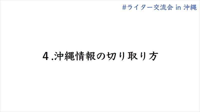 沖縄情報の切り取り⽅