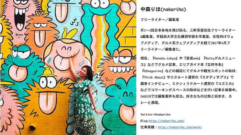 月1〜2回日本各地を飛び回る、三軒茶屋在住フリーライター&編集者。早稲田大学文化構想学部を卒業後、デジタルガレージ、モデルプレス、ぐるなびを経て2017年4月フリーライター/編集者に。現在、『Hanako.tokyo』や『Dress』『Rettyグルメニュース』『SAKETIMES』『はたラボ』などのウェブメディア、エリアガイド本『吉祥寺本』『OZmagazine』などの雑誌にてグルメや観光スポットの取材、識者・芸能人インタビューなどを行い記事を執筆中。好きなものは旅と街歩き、カレーと酒場。