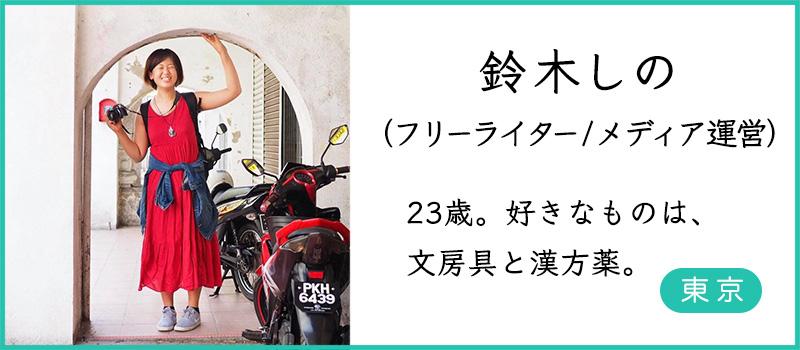 [ライター交流会 in 沖縄」鈴木しの