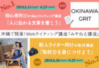 【2019年版】沖縄で2コース同時開催!Webライティング講座「#みやねえ講座」ー第7回初心者向け「文章力の基礎」と第8回新人ライター向け「取材講座」 Webライティング講座 2019-05-04 2019-05-12By みやねえ(miya-nee) Edit