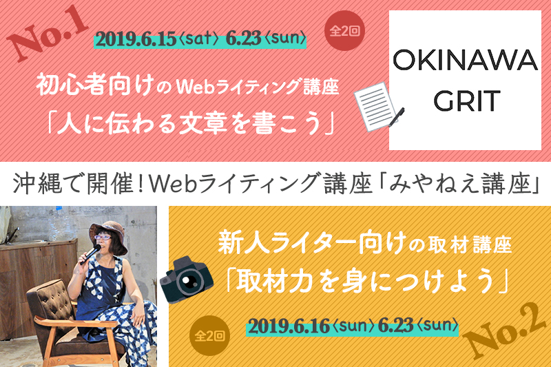 【2019年版】沖縄で2コース同時開催!Webライティング「#みやねえ講座」〜第7回初心者向け「文章力の基礎講座」と第8回新人ライター向け「取材講座」〜