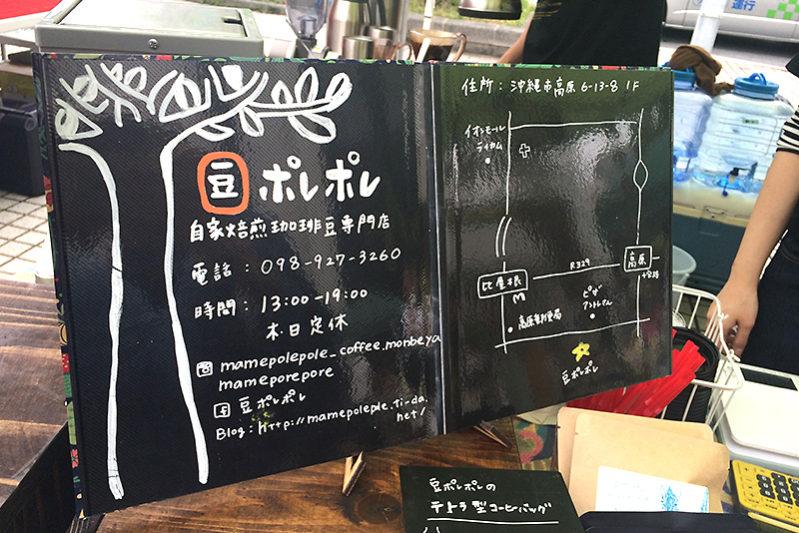 身体に優しく美味しい沖縄の食材・グルメが大集結した「まーさんマルシェ」豆ポレポレ