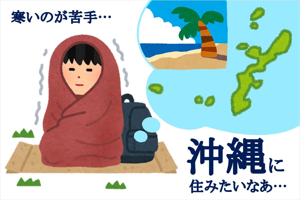 沖縄に移住したキッカケは寒いのが苦手だったから|沖縄在住フリーライター miya-nee(みやねえ)のプローフィール