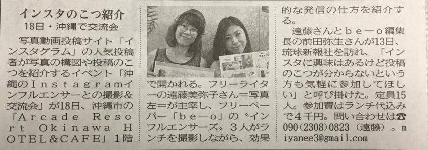 沖縄のInstagramインフルエンサーとの撮影&交流会(ランチ付き)のイベント告知