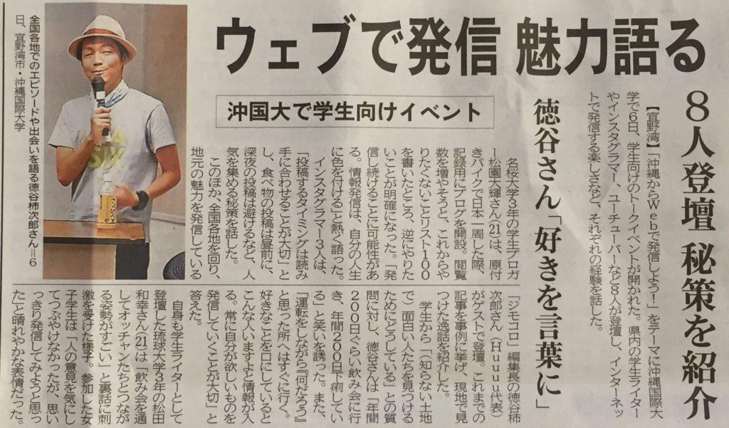 沖縄タイムス|学生向けトークイベント「沖縄からWebで発信しよう!」