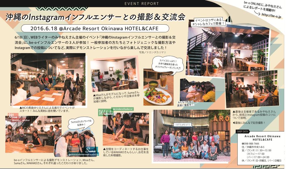 沖縄のInstagramインフルエンサーとの撮影&交流会(ランチ付き)のイベントレポート