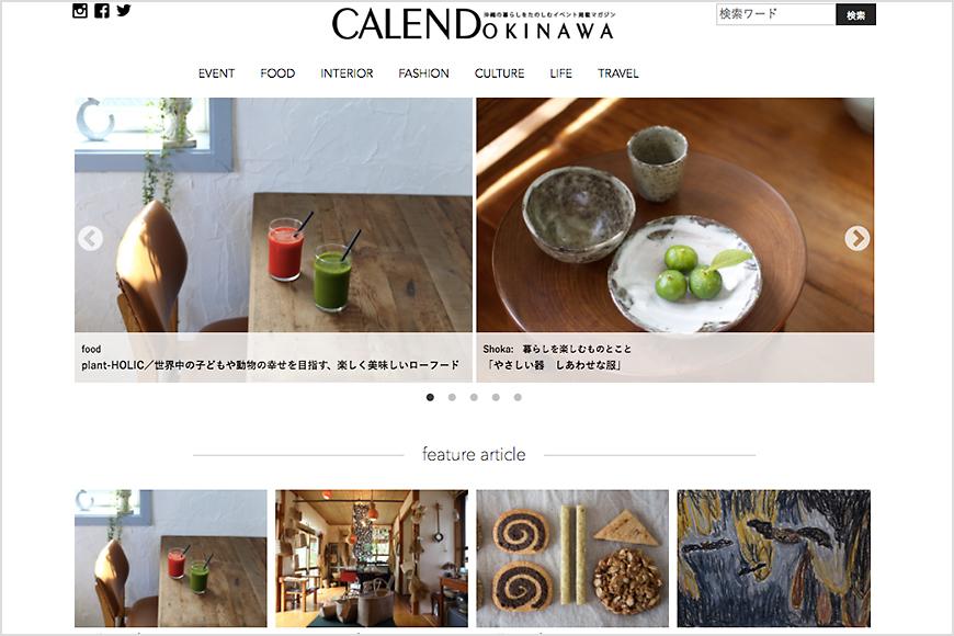 calend okinawa(カレンド沖縄)