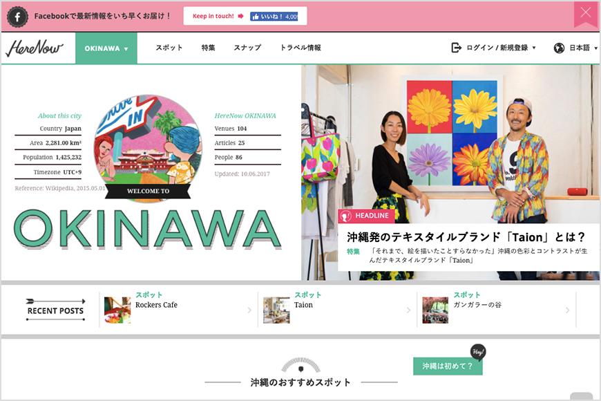 HereNow OKINAWA