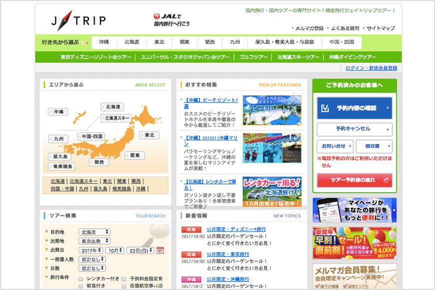 J-TRIP Smart Magazine OKINWAWA