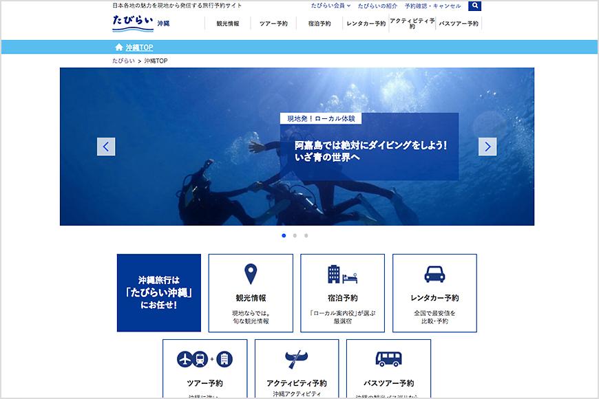 たびらい沖縄|株式会社パム