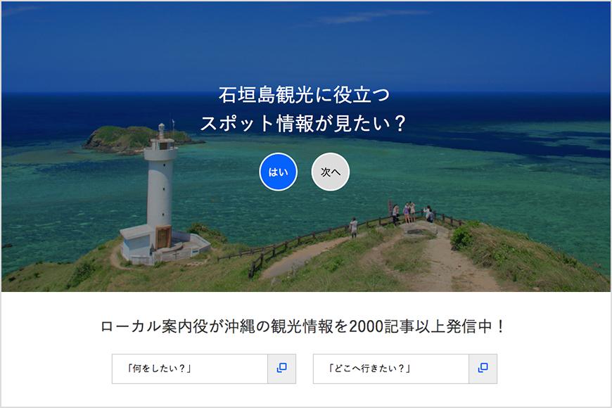 たびらい沖縄の観光情報|株式会社パム