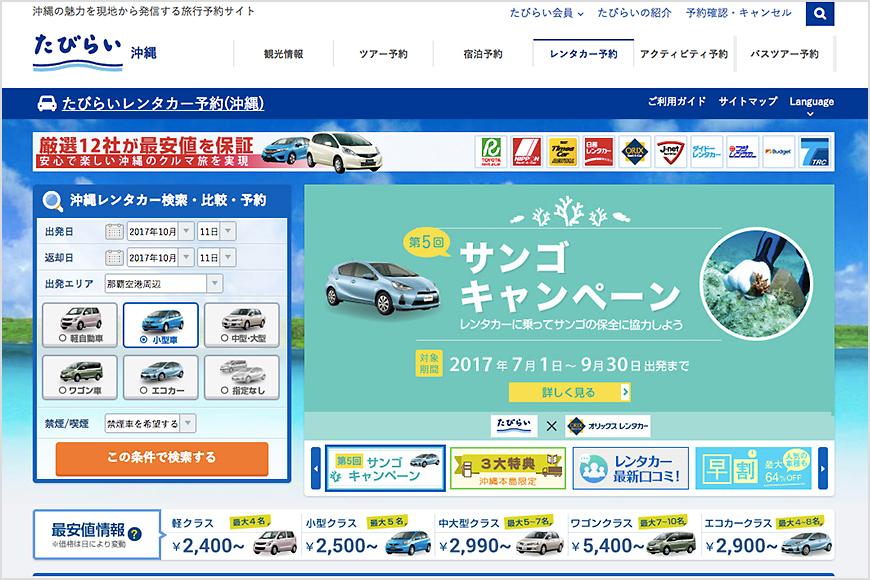 たびらい沖縄のレンタカー|株式会社パム