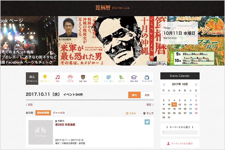 沖縄のイベント情報サイト|箆柄暦(ぴらつかこよみ)