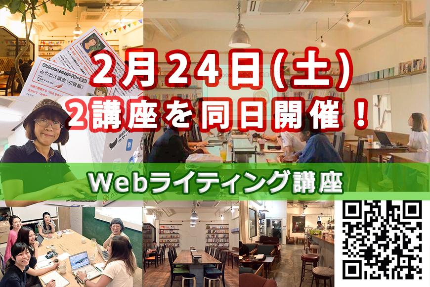 沖縄で開催!Webメディアの現役ライターが教える「Webライティング講座」 #ライター交流会(初心者・ブロガー向け)