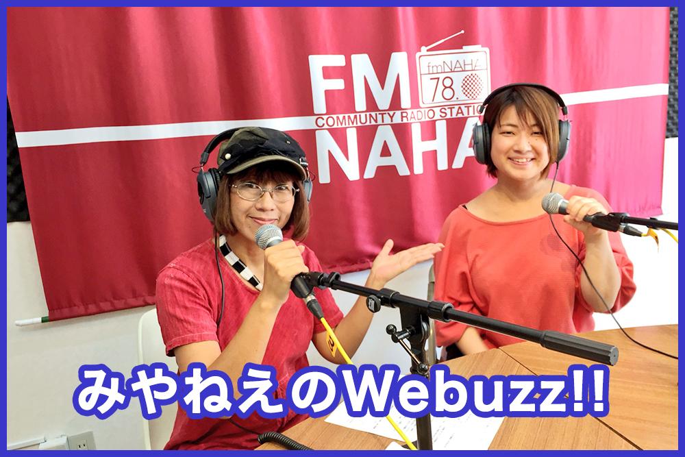 沖縄移住してWebライター!フリーライターが語るリアル – 沖縄のラジオ番組「みやねえのWebuzz!!」真崎睦美