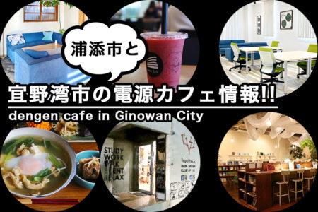 【保存版】沖縄の電源カフェ特集!地元フリーランスが厳選した、宜野湾市と浦添市の便利なコワーキングやカフェ