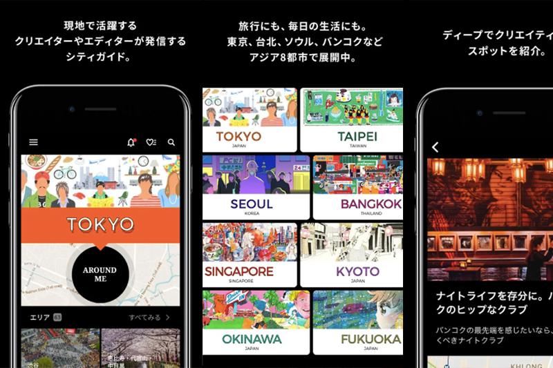 HereNowのアプリ