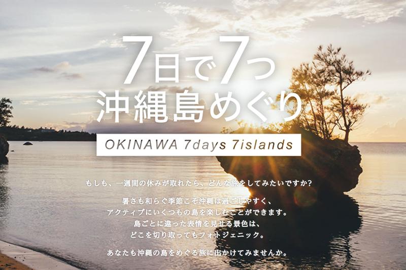 OKINAHOURS オキナワーズ 7日で7つ沖縄島めぐり 塩谷舞 保井崇志 6151
