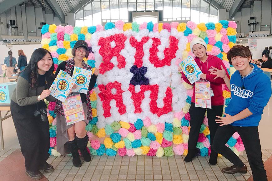 RYU×RYUフェスタ2018