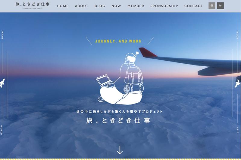 旅、ときどき仕事|古性のち 今井朝美