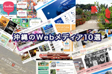 現地ライターが厳選!役立つ&信頼できる沖縄のWebメディア10選(年表形式)