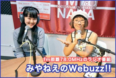 [Web×メディア]クリエイティブな仕事と学生を繋ぐ、求人・転職サイトCINRA.JOBの活動 – 沖縄ラジオVol.10