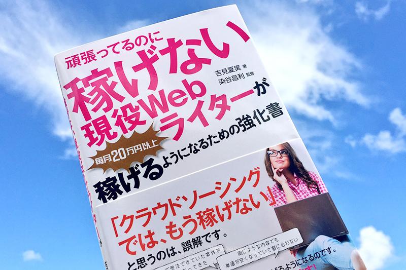 頑張ってるのに稼げない現役Webライターが毎月20万円以上稼げるようになるための強化書|吉見夏実