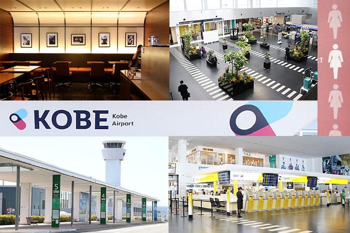 アクセス抜群な関西の玄関口!大阪・京都に行くなら、神戸空港を利用すべき理由