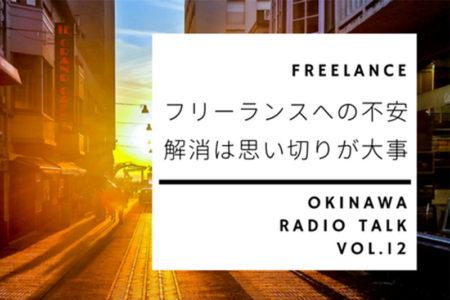 フリーランスへの不安解消は思い切りが大事。前倒しのスケジュール管理と信頼を勝ち取る方法 – 沖縄ラジオVol.12