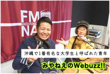 [Web×地方の若者]地元愛と多動力を発揮して「沖縄で1番有名な大学生」と呼ばれた青年 – 沖縄ラジオVol.13