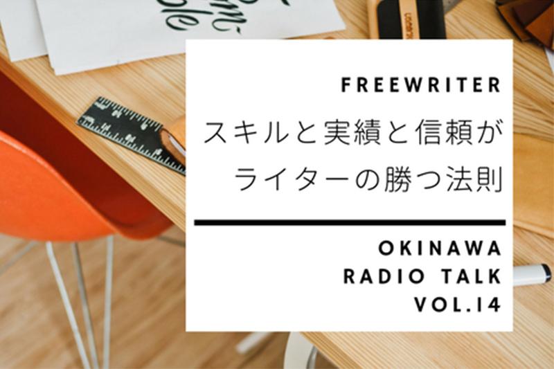 単価交渉と仕事の作り方。フリーライターの勝つ法則 – 沖縄ラジオVol.14