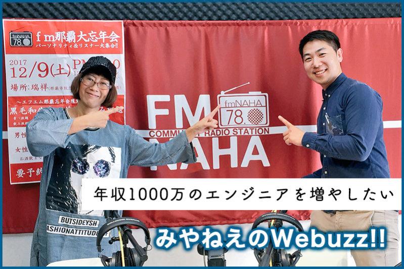 [Web×クラファン]年収1000万のエンジニアを増やしたい!ギークハウス沖縄の本気と歓楽 – 沖縄ラジオVol.15