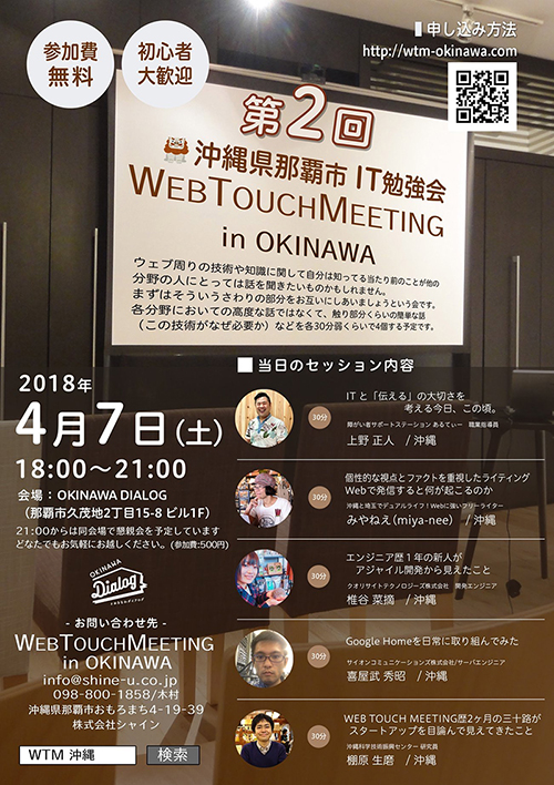 WEB TOUCH MEETING in OKINAWA