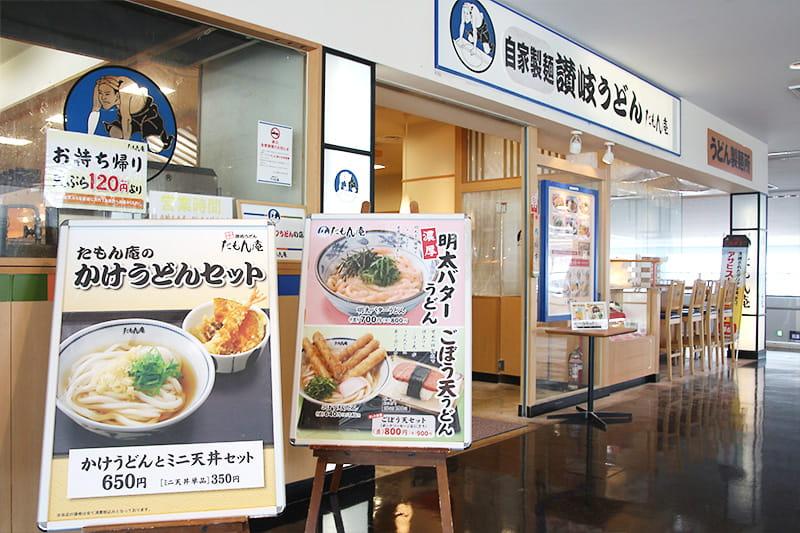神戸 空港 ランチ