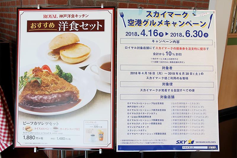 神戸空港 神戸洋食キッチン