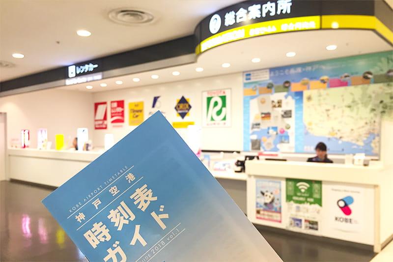 神戸空港ガイドマップ(時刻表ガイド)