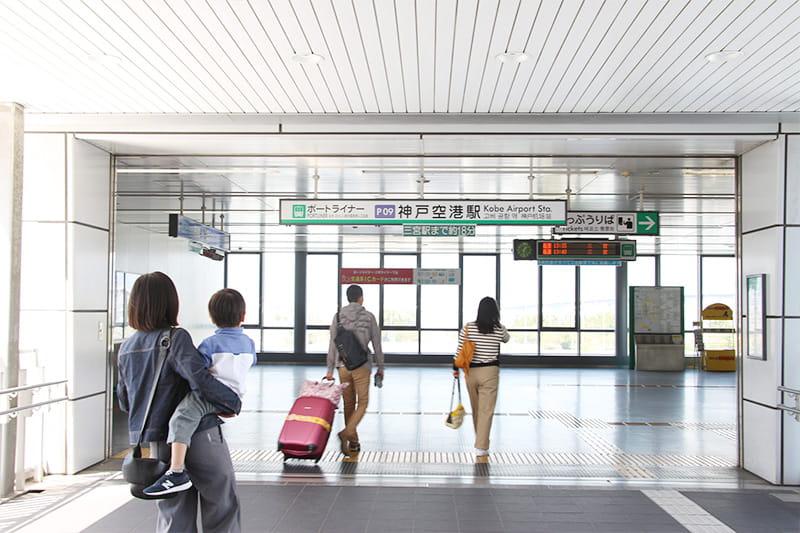 神戸空港のポートライナー「神戸空港駅」