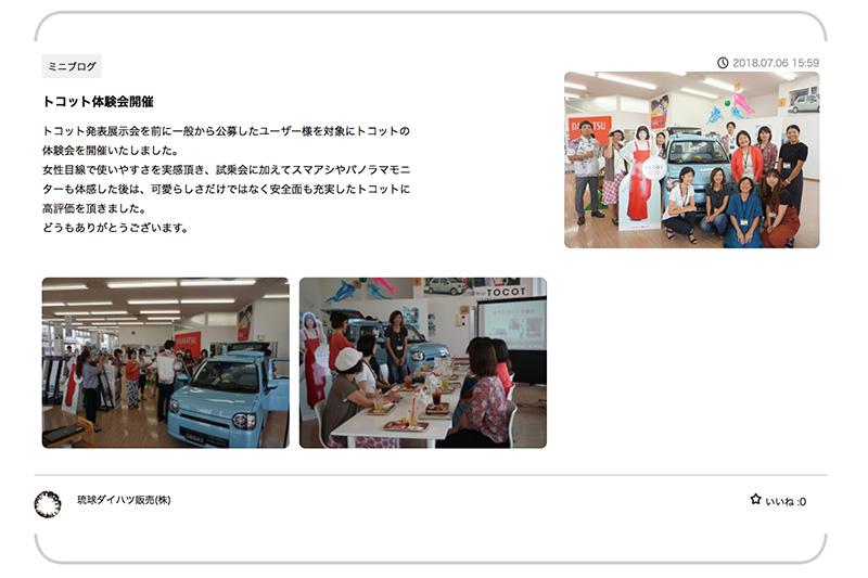 琉球ダイハツ「ミラ トコット」のブロガー試乗体験会
