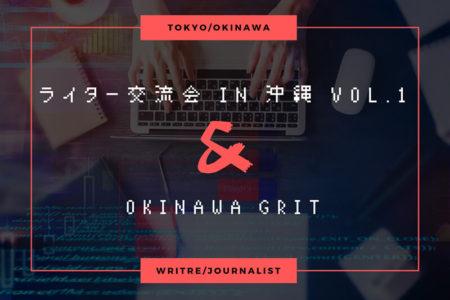 ライター交流会 in 沖縄 Vol.1
