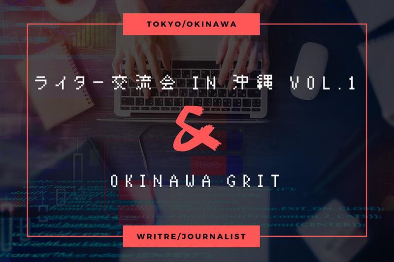 #ライター交流会 in 沖縄 Vol.1〜東京のライターが語る、仕事の獲得方法とライター業のホンネ(前編)