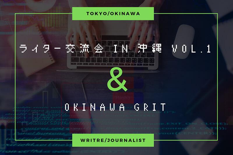#ライター交流会 in 沖縄 Vol.1〜沖縄のライターと記者が語る、ワークスタイルとライティング思考(後編)