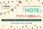 ブログ初心者へ丁寧・簡潔に解説!優れたUI機能、無料ブログツール「note」のアカウント開設と使い方 Vol.1